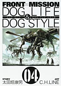 FRONT MISSION DOG LIFE & DOG STYLE 4 (ヤングガンガンコミックス)