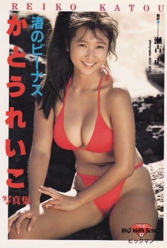 渚のビーナス―かとうれいこ写真集 (BIG MAN SERIES)