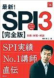 最新!SPI3完全版 2016年度 (高橋の就職シリーズ)