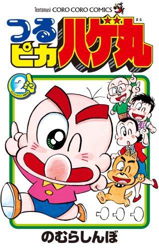 つるピカ ハゲ丸 2 (てんとう虫コロコロコミックス)
