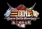 SDガンダム三国伝 BraveBattleWarriors 真三璃紗大戦 (通常版)