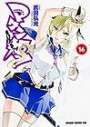 マケン姫っ! -MAKEN-KI!- 第16巻