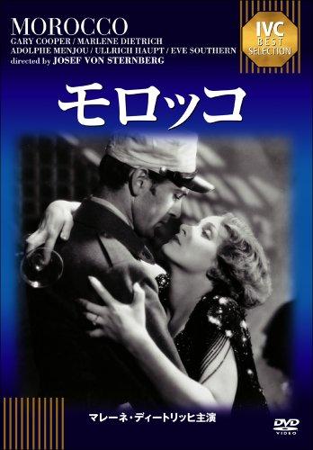 モロッコ《IVC BEST SELECTION》 [DVD]