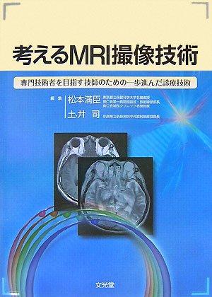 考えるMRI撮像技術―専門技術者を目指す技師のための一歩進んだ診療技術