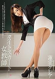 タイトスカート女教師 蓮実クレア ムーディーズ [DVD]