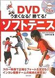 DVDうまくなる!勝てる!ソフトテニス (実用BEST BOOKS)