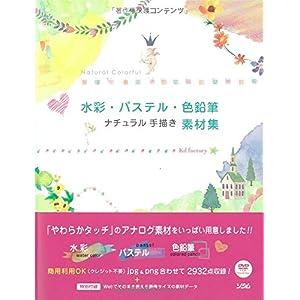 水彩・パステル・色鉛筆 ナチュラル手描き素材集