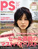 PS (ピーエス) 2010年 01月号 [雑誌]