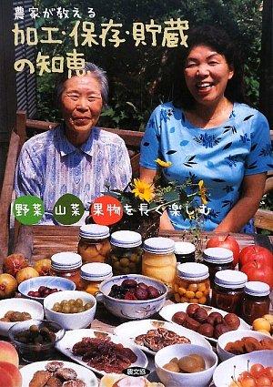 農家が教える加工・保存・貯蔵の知恵―野菜・山菜・果物を長く楽しむ