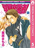 学園恋愛者! 5 (りぼんマスコットコミックスDIGITAL)