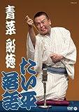 たい平落語 青菜/船徳 [DVD]