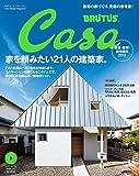 Casa BRUTUS (カーサ・ブルータス) 2015年 2月号 [雑誌] CasaBRUTUS