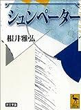 シュンペーター (講談社学術文庫)