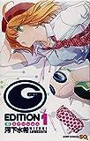 Gえでぃしょん 1 (ジャンプコミックス)