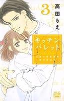 キッチン パレット 〜小麦の恋愛風味 修行仕立て〜 3 (白泉社レディースコミックス)