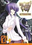 マブラヴオルタネイティヴ 4 (電撃コミックス)