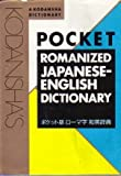 Kodansha's Pocket Romanized Japanese-English Dictionary (A Kodansha dictionary) (4770018002) by Vance, Timothy J.