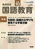 教育科学 国語教育 2016年 10月号