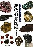 鉱物分類図鑑—見分けるポイントがわかる
