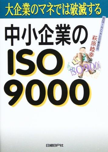 中小企業のISO 9000