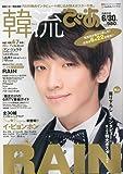 韓流ぴあ 2010年 6/30号 [雑誌]
