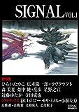 """SIGNAL VOL.1 (光文社コミック叢書""""シグナル"""" 27)"""