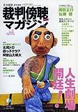 裁判傍聴マガジン―日本初! (vol.1(2008Spring)) (East Press Nonfiction Special)