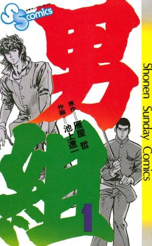 男組(1) (少年サンデーコミックス)
