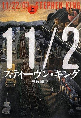 11/22/63 上