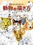 獣医さんがえがいた動物の描き方