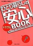 ひとり暮らしのトラブル安心BOOK (ひとり暮らしNAVIシリーズ)