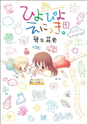 ひよぴよえにっき。 (1) (まんがタイムKRコミックス)