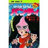 まぼろしパンティー / 高円寺 博 のシリーズ情報を見る