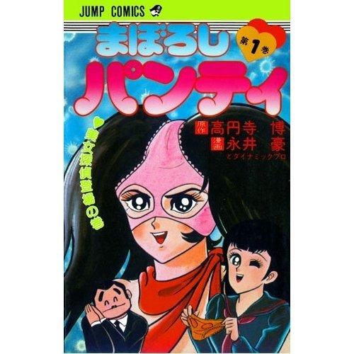まぼろしパンティー 1 (ジャンプコミックス)