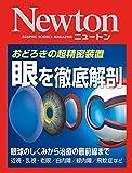 Newton 眼を徹底解剖: おどろきの超精密装置 眼球のしくみから治療の最前線まで