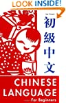 The Chinese Language for Beginners