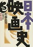 日本映画史ー増補版〈3〉1960‐2005