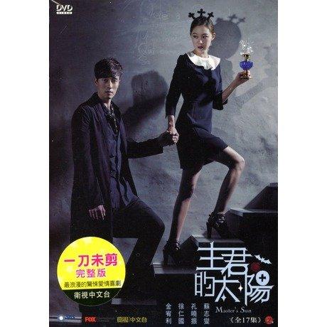 主君の太陽 (DVD) (完) (韓/北京語吹替え) (SBSドラマ) (台湾版)