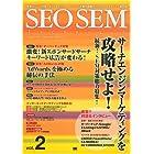 SEO SEM Technique Vol.2