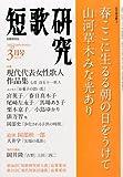 短歌研究 2013年 03月号 [雑誌]