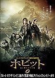 ホビット 竜に奪われた王国 [DVD]