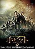 ホビット 竜に奪われた王国 [DVD] ランキングお取り寄せ