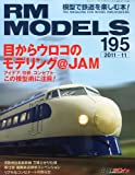 RM MODELS (アールエムモデルズ) 2011年 11月号 Vol.195