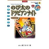 のび太のドラビアンナイト (てんとう虫コミックスアニメ版)