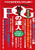 POGの達人 2010年~2011年度版 (光文社ブックス89) (光文社ブックス 89)