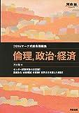 マーク式総合問題集倫理,政治・経済 2016 (河合塾シリーズ)