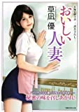 おいしい人妻(竹書房ラブロマン文庫)