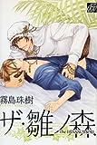 ドラコミックス / 霧島 珠樹 のシリーズ情報を見る