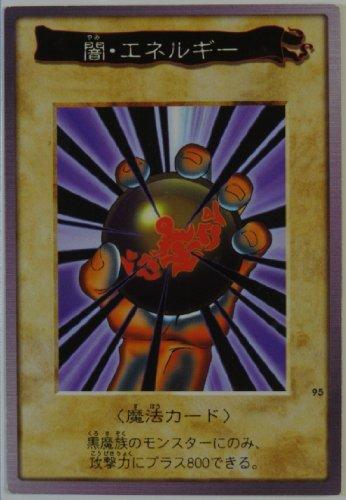 BANDAI バンダイ版 遊戯王カード 闇・エネルギー 95