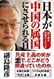 日本が中国の属国にさせられる日
